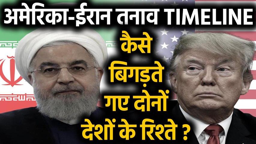 US Iran Relations Timeline: अमेरिका-ईरान के बीच ऐसे बढ़ा तनाव | वनइंडिया हिंदी