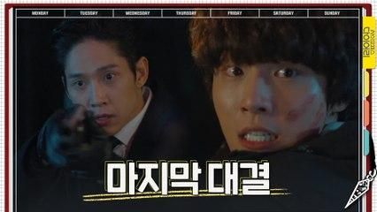 """[최종화 예고] """"총 버려!"""" 윤시윤-정인선 vs박성훈, 마지막 대결의 결과는?"""