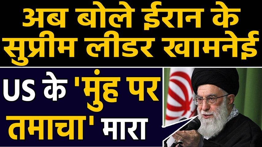 Iran Attack: Iran के सुप्रीम लीडर Khamenei बोले- हमला US के 'मुंह पर तमाचा' | वनइंडिया हिंदी
