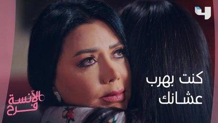 كنت بهرب عشانك.. ديدا تبكي في حضن فرح