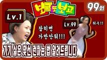 [보고 또 보고] 99회 - 일일극 사상 최고의 시청률 57.3% 드라마의 전설!