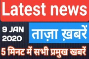 09 January 2020 : Morning News | Latest News |  Today News    | Hindi News | All India Radio News | India News