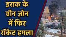 Iran-US Tension: Iraq में फिर attack,US Embassy के पास दागे गए Rockets | वनइंडिया हिंदी
