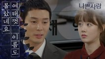 [Badlove] ep.29 How to know his name, 나쁜사랑 20200109