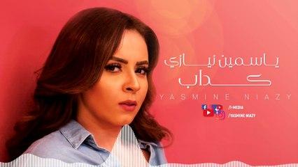 Yasmine Niazy - Kadab (Official Lyrics Video)   ياسمين نيازى - كداب - كلمات