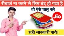 बंद Sim Card कैसे चालू करें । Band  Sim card Chalu kare । Sim card open kare | बंद  Jio Sim कैसे चालू करे | Apane Smart phone se