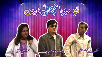 Best Comedy Of Umer Sharif, Sikandar Sanam And Salma Zafar - Tu Mera Bhai Nahi - Comedy Clip