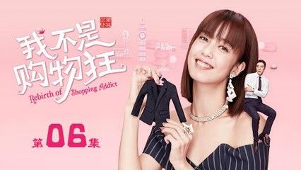 我不是購物狂 06   Rebirth of Shopping Addict 06(王陽明、孟子義、李燊等主演)