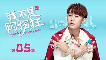 我不是購物狂 05   Rebirth of Shopping Addict 05(王陽明、孟子義、李燊等主演)