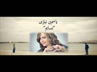 Yasmine Niazy - Nasaym   Adam & Jamila Series   - ياسمين نيازى - نسايم   مسلسل ادم و جميلة