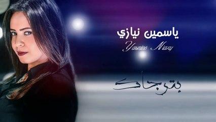 Yasmine Niazy - Batrgak   ياسمين نيازي - بترجاك