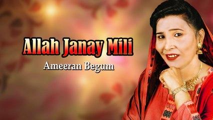 Ameeran Begam New Sindhi Song - Allah Janay Mili The - Sindhi Popular Song
