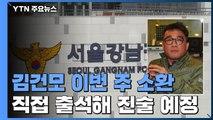 경찰, '성폭행 의혹' 김건모 이르면 이번 주초 소환 / YTN