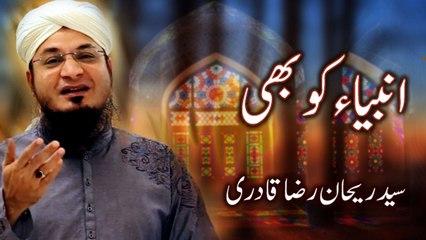 Syed Rehan Raza Qadri New Naat - Ambiya Ko Bhi - New Naat, Humd, Kalaam 1441/2020