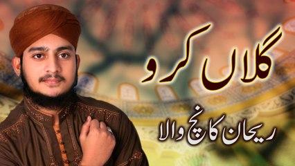 Rehan Kaanchwala New Punjabi Naat - Gallan Karo - New Naat, Humd, Kalaam 1441/2020