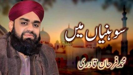 Muhammad Farhan Qadri New Naat - Sohniyaan Mein - New Naat, Humd, Kalaam 1441/2020