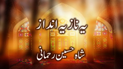 Shah Hussain Rehmani New Naat - Yeh Naz Yeh Andaz - New Naat, Humd, Kalaam 1441/2020