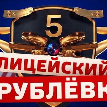 Полицейский с Рублевки (5 сезон, 3 серия)(2019) смотреть онлайн