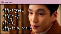 [Love With Flaws] EP.27,confess one's real intention, 하자있는 인간들 20200109