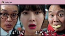 [Love With Flaws] EP.27,keep a snack, 하자있는 인간들 20200109
