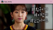[Love With Flaws] EP.27,The reason why I became a best friend, 하자있는 인간들 20200109