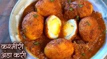 रोटी चावल के साथ खाइए कश्मीरी अंडा करी | Kashmiri Anda Curry | Thool Zamboor | Egg Recipe | Jasleen