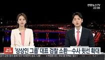 '상상인 그룹' 대표 검찰 소환…수사 윗선 확대