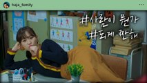 [Love With Flaws] EP.28,feel sorry for one's teacher, 하자있는 인간들 20200109