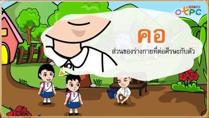 สื่อการเรียนการสอน ตามหา ป.1 ภาษาไทย