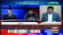 Vision For Pakistan    ARYNews   9 January 2020