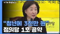 """총선 공약 전쟁 시작!...정의당 """"20살 청년에게 3천만 원"""" / YTN"""