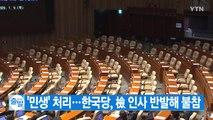 [YTN 실시간뉴스] '민생' 처리...한국당, 檢 인사 반발해 불참 / YTN