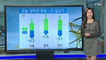[날씨] 오늘 영하권 추위...중서부 미세먼지 '나쁨' / YTN