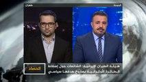 الحصاد- إيران وأوكرانيا.. جدل سقوط الطائرة الأوكرانية