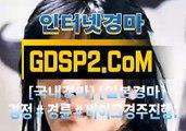 온라인경마사이트 GDSP2 . Com ꊛ 스크린경마