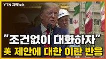 """[자막뉴스] """"조건없이 대화하자"""" 미국 제안에 대한 이란 반응 / YTN"""