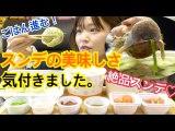 韓国式ソーセージ!スンデの美味しさ知ってますか?冬にぴったりスンデクク(蒸しマンドゥ)【ケギョンスンデクク】【スンデ】【スンデクク】