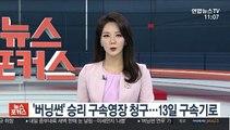 '버닝썬' 승리 구속영장 청구…13일 구속기로