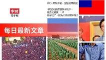 ChinaTimes-copy1-ChinaTimes-copy1FeedParser-2020/01/10-11:06