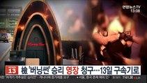 檢 '버닝썬' 승리 구속영장 청구…13일 구속기로