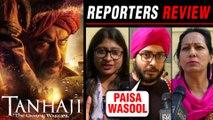 Tanhaji REPORTERS Review ⭐⭐⭐ | Ajay Devgn, Kajol | Tanhaji MOVIE REVIEW