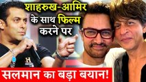 This Is What Salman Khan Said On Doing Film With Aamir Khan And Shahrukh Khan !