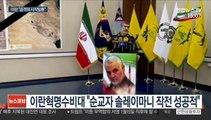 """이란혁명수비대 """"美기지공격 성공적…시작단계일 뿐"""""""