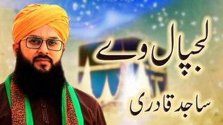 Sajid Qadri New Punjabi Kalaam - Lajpal We - New Naat, Humd, Kalaam 1441/2020