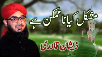Zeeshan Qadri New Naat - Mushkil Kia Na Mumkin Hai - New Naat, Humd, Kalaam 1441/2020
