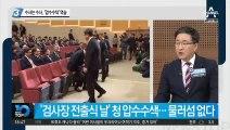 수사는 수사, '압수수색' 역습