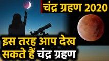 Lunar eclipse 2020: साल के पहले Chandra Grahan देखते वक्त इन बातों का रखें ध्यान   वनइंडिया हिंदी