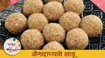 शेंगदाण्याचे लाडू   मकर संक्रांति ला बनवा शेंगदाणा लाडू   Makar Sankrant   Peanut Ladoo   Archana