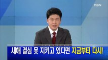 MBN 뉴스파이터-1월 7일 오프닝