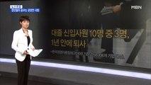 김주하의 1월 7일 뉴스초점-청년들이 꿈꾸는 공정한 사회